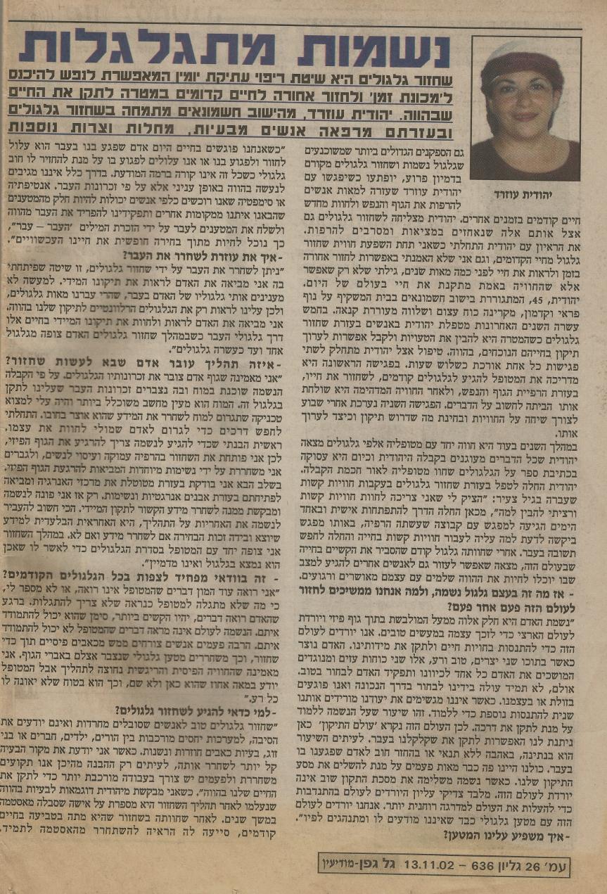 כתבה על יהודית עזרד בעיתון 'גל גפן'. מוזמנים לקרוא