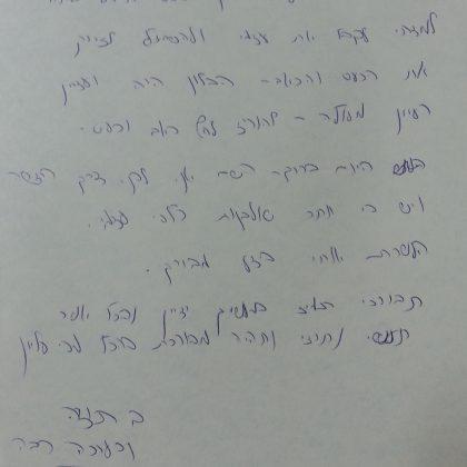 תלמידים כותבים על קורס שחזור