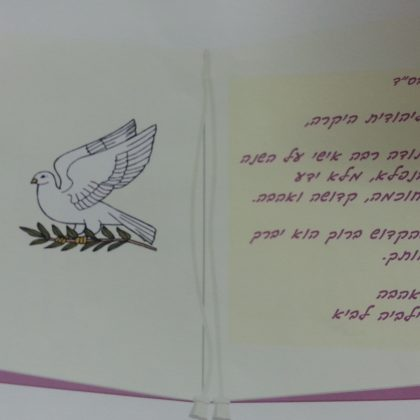 המלצה על יהודית עזרד