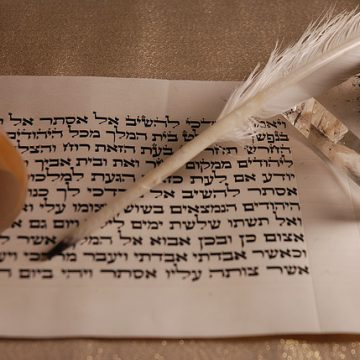 גלגולים במגילת אסתר