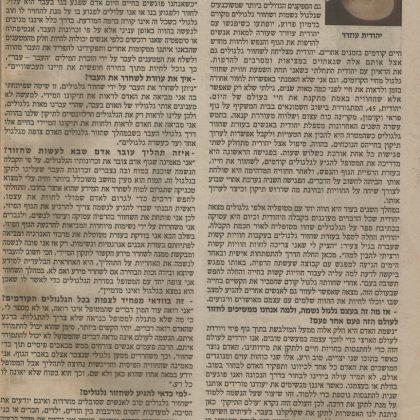 נשמות מתגלגלות – על יהודית עזרד